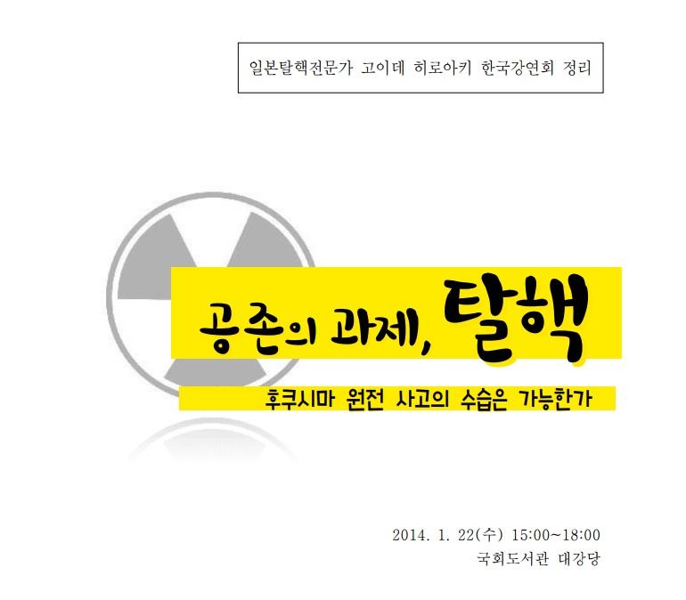 일본탈핵전문가 고이데 히로아키 한국강연회 정리.jpg