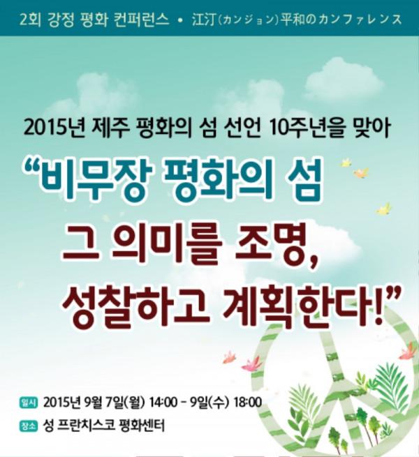 현수막 - 2015강정컨퍼런스(165X180).jpg
