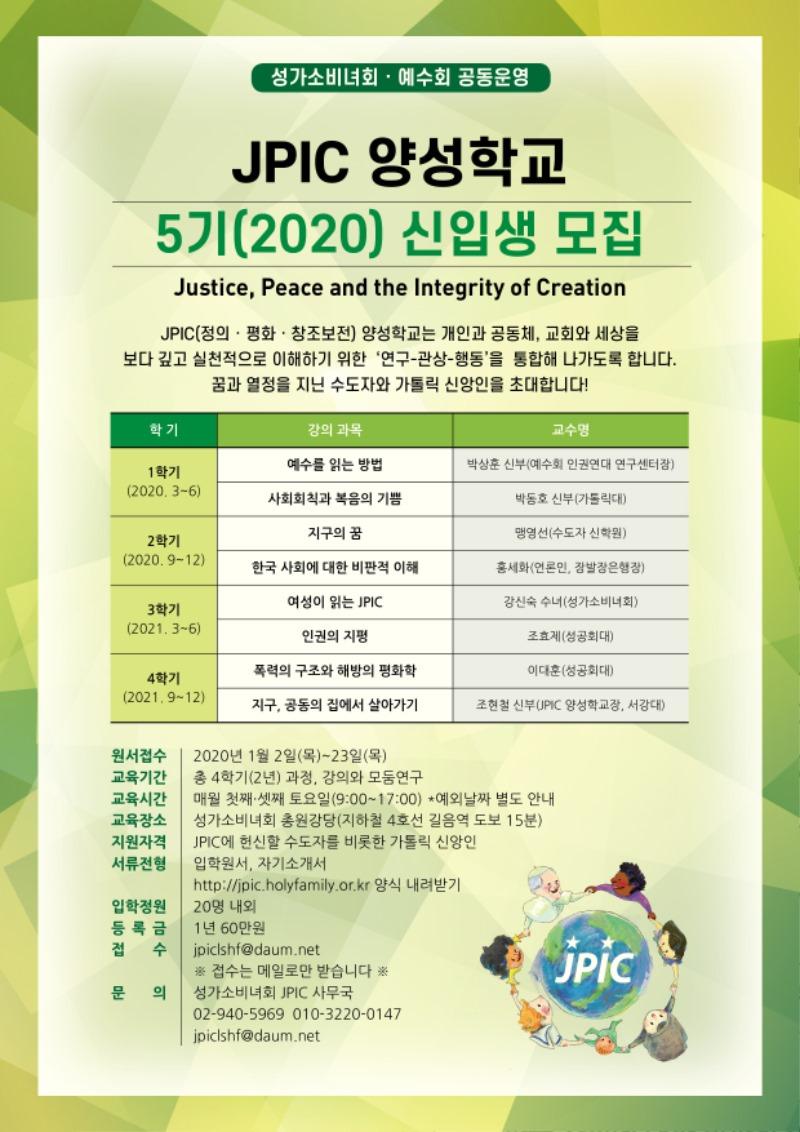 JPIC양성학교5기(2020)신입생모집웹자보.jpg