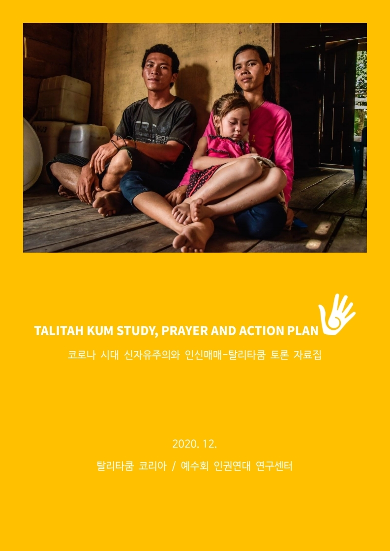 TALITAH KUM STUDY.pdf_page_1.jpg